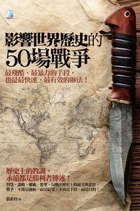 影響世界歷史的50場戰爭:最殘酷、最暴力的手段, 也是最快速、最有效的辦法!