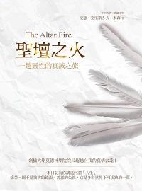聖壇之火:一趟靈性的真誠之旅