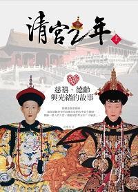 清宮二年:慈禧、德齡與光緒的故事. 上