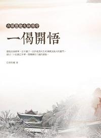 一偈開悟:六祖惠能大師傳奇