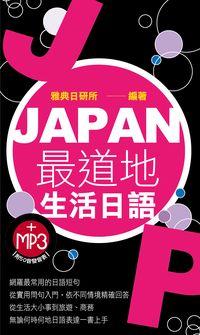 JAPAN最道地生活日語 [有聲書]