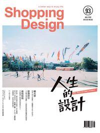 Shopping Design [第93期]:人生的設計 這是一個可以自己創造工作的時代