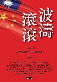 波濤滾滾:1986-2015兩岸談判30年關鍵秘辛