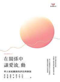 在關係中, 讓愛流動:華人家庭關係的評估與修復