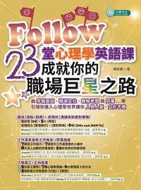 Follow 23堂心理學英語課成就你的職場巨星之路