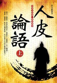 人皮論語:中華文化第一歷史懸案. 上