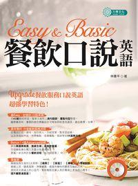 Easy & Basic餐飲口說英語 [有聲書]