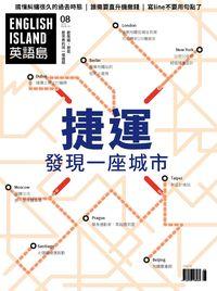 英語島 [ISSUE 33]:捷運 發現一座城市