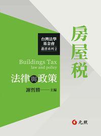 房屋稅法律與政策