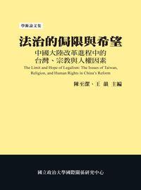 法治的侷限與希望:中國大陸改革進程中的臺灣、宗教與人權因素