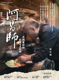阿昌師:在地食材的創意日式料理