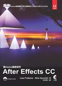 跟Adobe徹底研究After Effects CC(2015release)