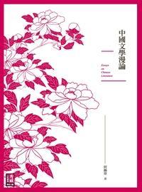 中國文學漫論