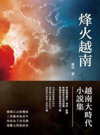 烽火越南:越南大時代小說集