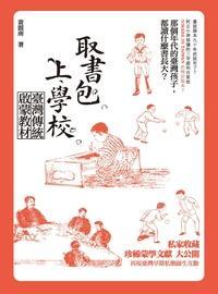 取書包,上學校:臺灣傳統啟蒙教材