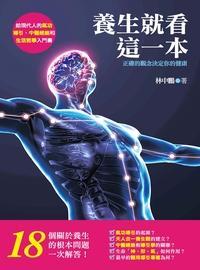 養生就看這一本!正確的觀念決定你的健康:給現代人的氣功導引、中醫經絡和生活哲學入門書