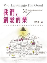 我們, 創愛的業:30位台灣社會企業創業家的理想與堅持