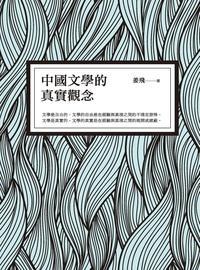 中國文學的真實觀念