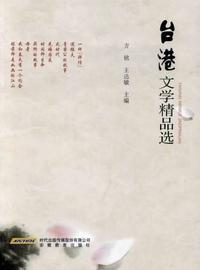 台港文學精品選