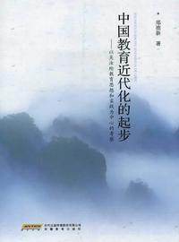 中國近代化的起步:以吳汝綸教育思想和實踐為中心的考察