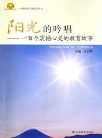 陽光的吟唱:一百個震撼心靈的教育故事