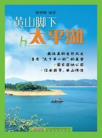 黃山腳下太平湖