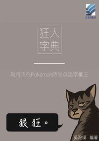 狂人字典:無所不在Pokemon時尚英語字彙王