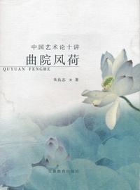 曲院風荷:中國藝術論十講