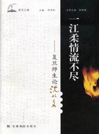 一江柔情流不盡:復旦師生論沈從文