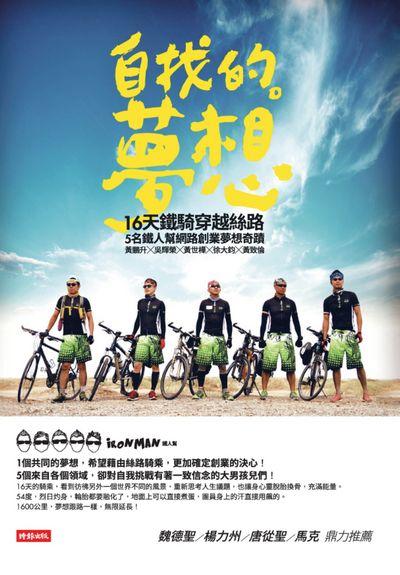 自找的。夢想:16天鐵騎穿越絲路 5名鐵人幫網路創業夢想奇蹟