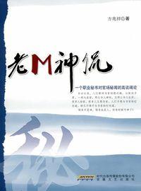 老M神侃:一個職業秘書對官場祕聞的高談闊論
