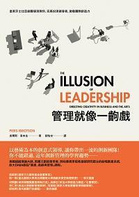 管理就像一齣戲:皇家莎士比亞劇團導演教你, 完美扮演領導者, 激發團隊創造力