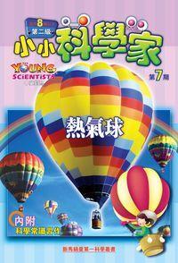 小小科學家第二級 [第7期]:熱氣球