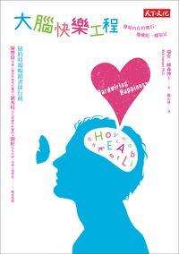 大腦快樂工程:發現內在的寶石, 像佛陀一樣知足