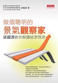 做個聰明的景氣觀察家:梁國源教你解讀經濟預測