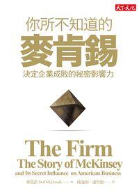 你所不知道的麥肯錫:決定企業成敗的祕密影響力