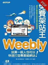 免費架站王Weebly:就算一般人也可以快速打造專業級網站!