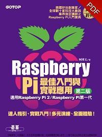 Raspberry Pi最佳入門與實戰應用