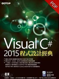 Visual C#2015程式設計經典