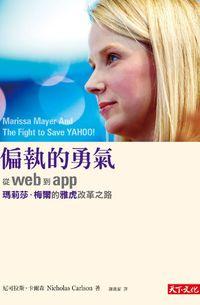 偏執的勇氣:從web到app, 瑪莉莎.梅爾的雅虎改革之路