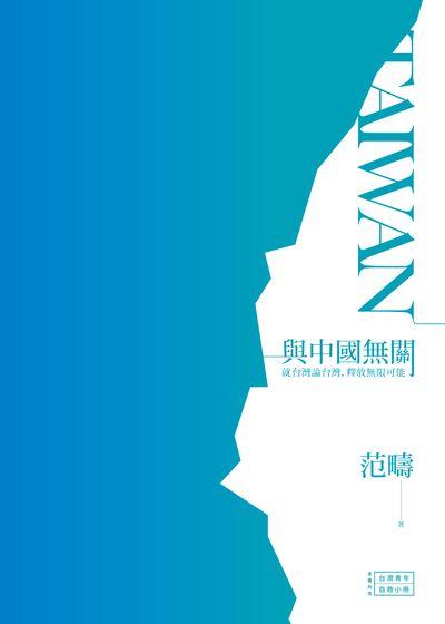 與中國無關:就台灣論台灣,釋放無限可能