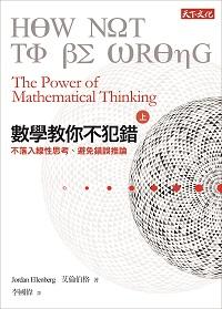 數學教你不犯錯. 上, 不落入線性思考、避免錯誤推論