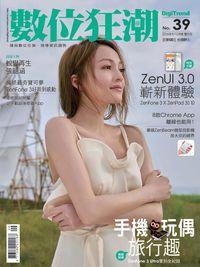 DigiTrend數位狂潮電腦雜誌 [第39期]:手機玩偶旅行趣
