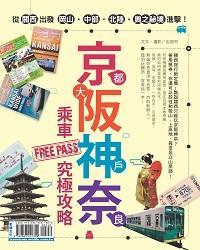 京都 大阪 神戶 奈良 乘車FREE PASS究極攻略