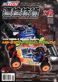 遙控技術 [第214期]:KYOSHO MINI-Z Buggy Sports MB-010 INFERNO MP9 TKI
