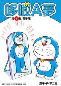 哆啦A夢. 第3包