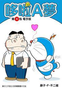 哆啦A夢. 第4包