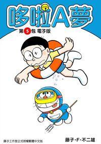 哆啦A夢. 第5包