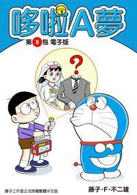 哆啦A夢. 第8包