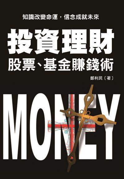 投資理財:股票、基金賺錢術